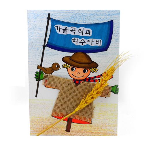 팝업북-가을곡식과 허수아비 5인용
