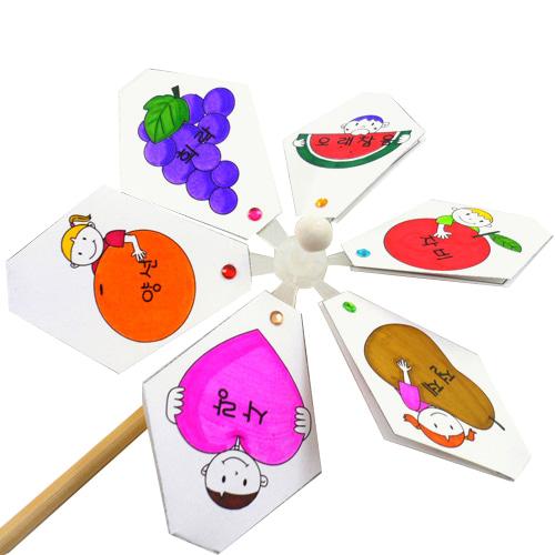 주일학교 성령의열매 바람개비(5개이상주문가능)