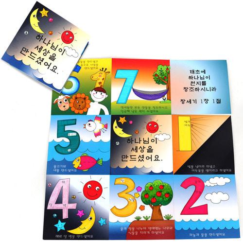 북아트-천지창조(5개이상주문가능)
