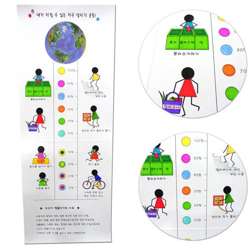 지구살리기운동 실천표