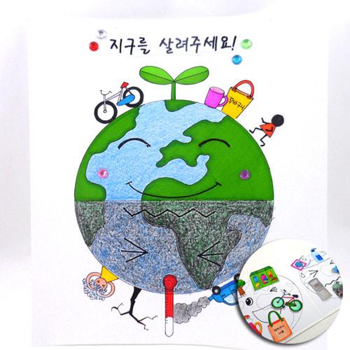 종이로 만들기-지구를 살려주세요