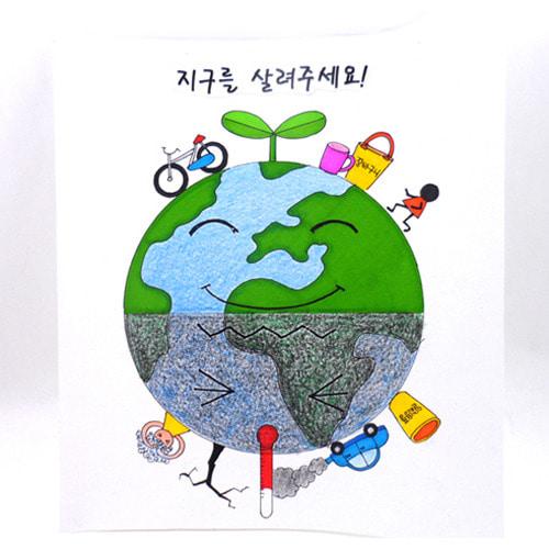 북아트-지구살리기