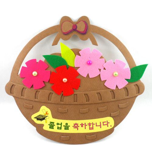 축하꽃바구니-다용도액자 (5개이상구매가능)