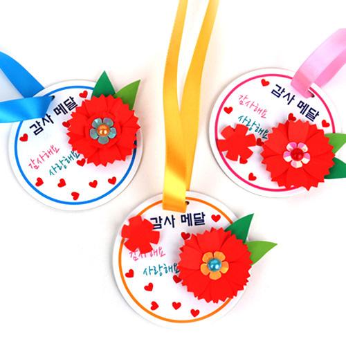 감사메달 (5개이상구매가능)