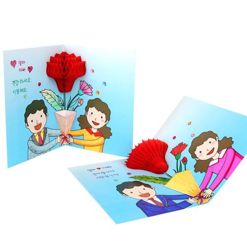 엄마아빠 허니컴 팝업카드 (5인용)