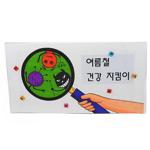 팝업북-여름철 건강지킴이 (5인용)
