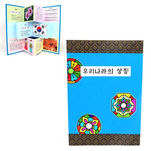 북아트-우리나라의 상징
