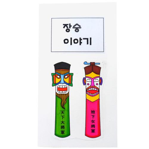 북아트 장승이야기 5인용
